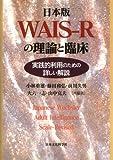 日本版WAIS‐Rの理論と臨床―実践的利用のための詳しい解説