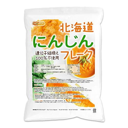 北海道 にんじんフレーク 1kg 北海道産にんじん100%使用 [02]NICHIGA(ニチガ)