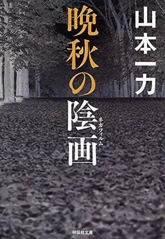 晩秋の陰画 (祥伝社文庫)