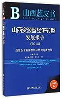 山西蓝皮书:山西资源型经济转型发展报告(2015)
