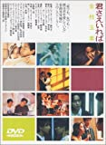 君さえいれば 金枝玉葉 [DVD] image