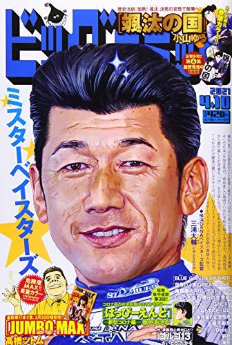 ビッグコミック 2021年 4/10 号 [雑誌]
