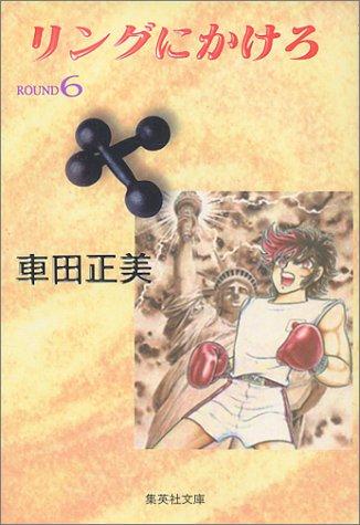 リングにかけろ (6) (集英社文庫―コミック版)