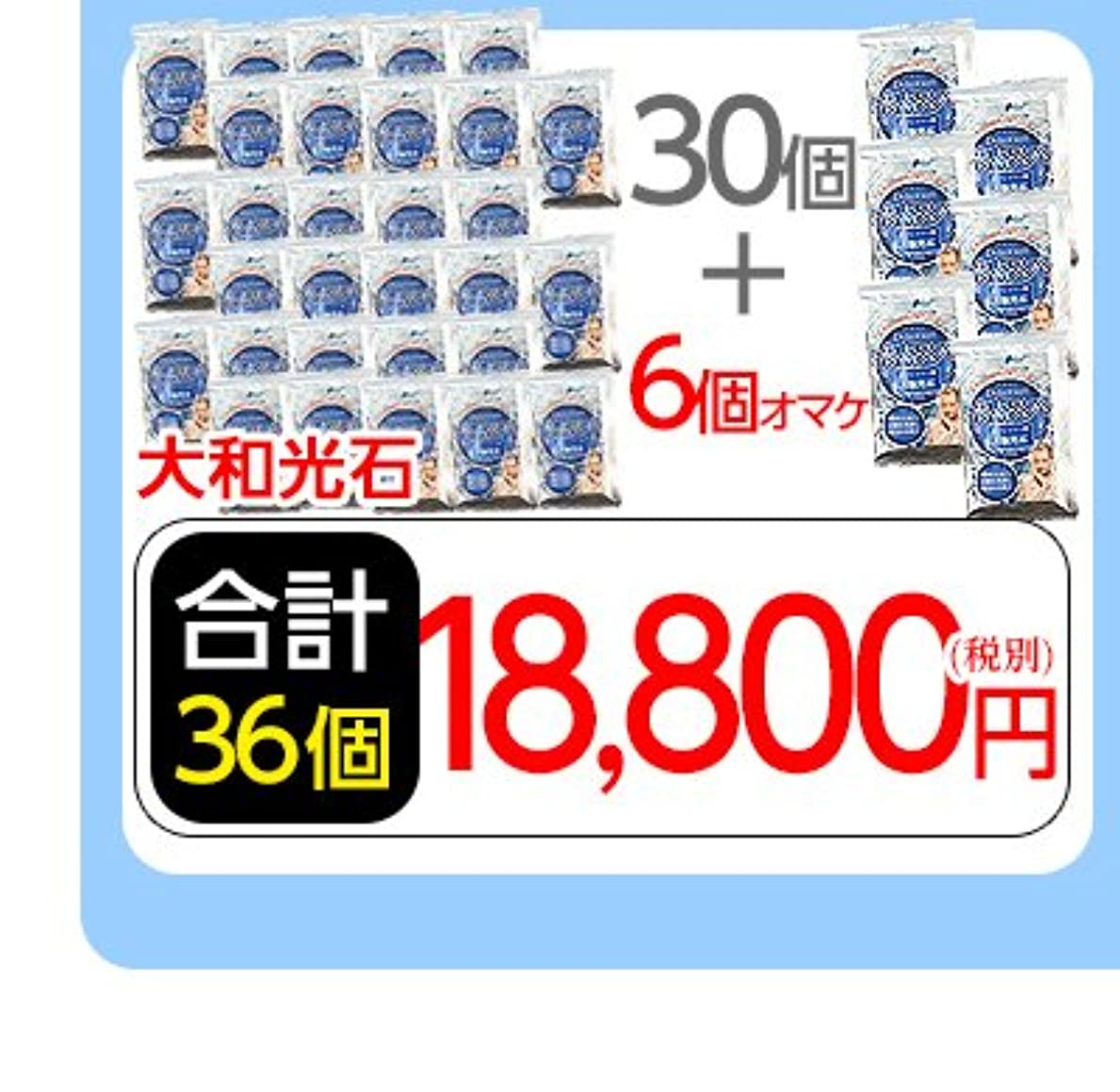 そうでなければ標高インフラデトキシャン水素スパ☆大和光石30個+6個オマケ