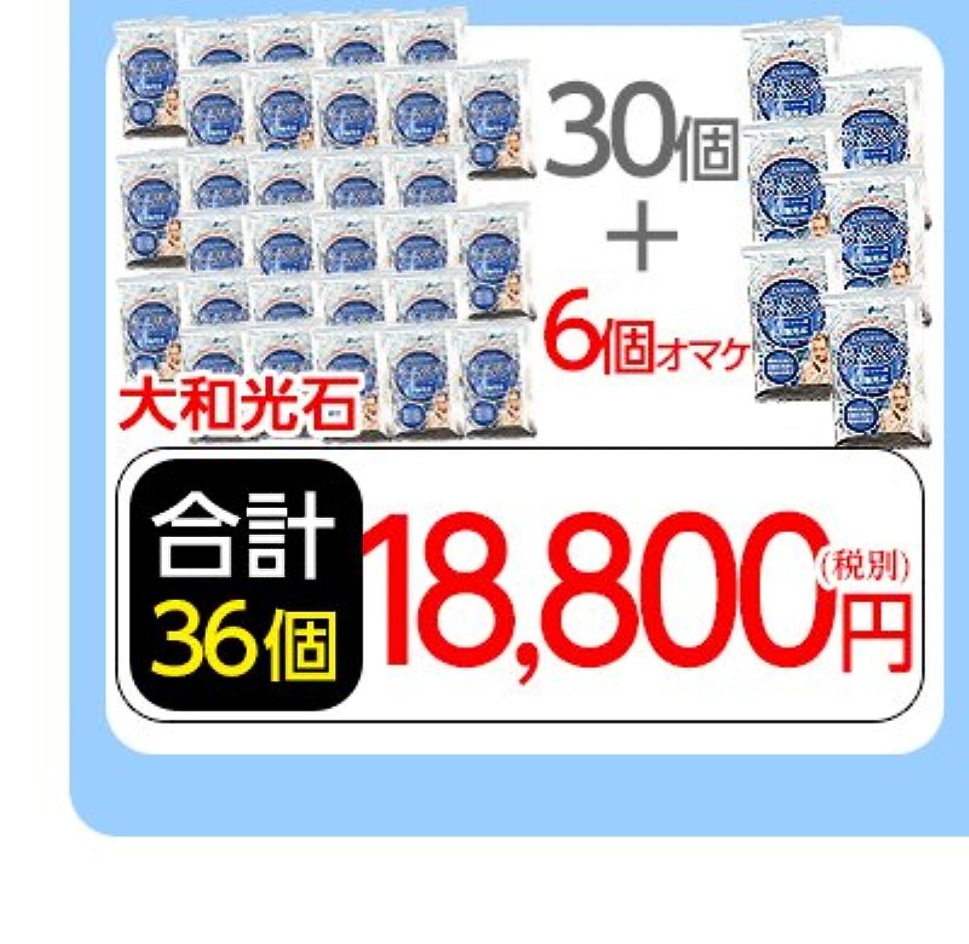 確認する対話ポルティコデトキシャン水素スパ☆大和光石30個+6個オマケ