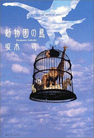 動物園の鳥 (創元クライム・クラブ)