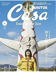 Casa BRUTUS(カーサ ブルータス) 2021年 6月 [岡本太郎とあいみょん]