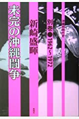 未完の沖縄闘争 (沖縄同時代史―一九六二~一九七二) 単行本