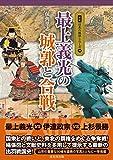 最上義光の城郭と合戦 (図説日本の城郭シリーズ14)