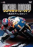 マイケル・ドゥーハン【新価格版】 [DVD] image