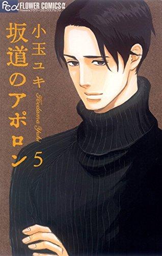 坂道のアポロン (5) (フラワーコミックス)の詳細を見る