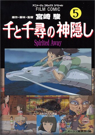 千と千尋の神隠し―Spirited away (5) (アニメージュコミックススペシャル―フィルム・コミック)の詳細を見る