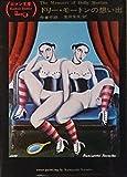 ドリー・モートンの想い出 (1980年) (富士見ロマン文庫)