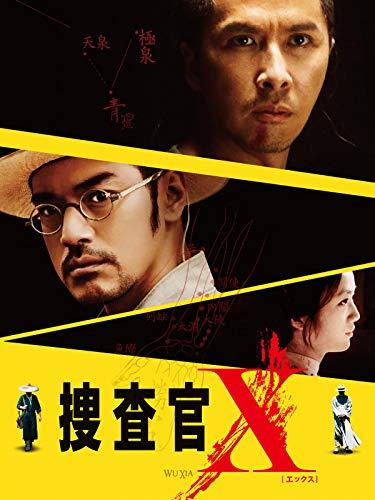 捜査官X(字幕版)