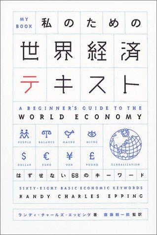 私のための世界経済テキスト