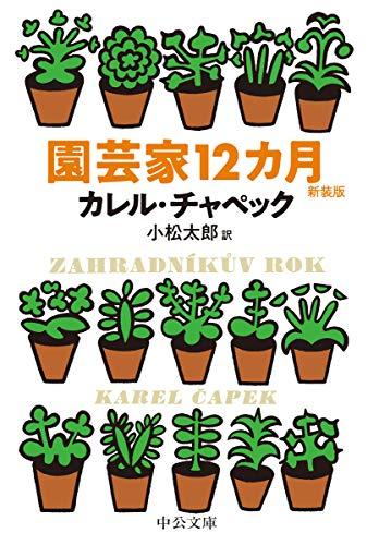 園芸家12カ月-新装版 (中公文庫)