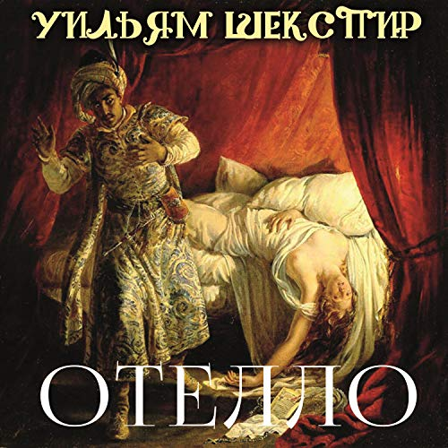 Othello (Russian Edition) cover art