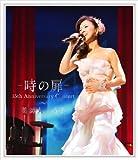 - 時の扉 - 35th Anniversary Concert[DVD]