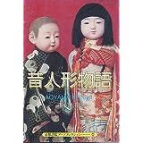 昔人形物語(市松人形) (京都書院アーツコレクション―A Souvenir Postcard Book)