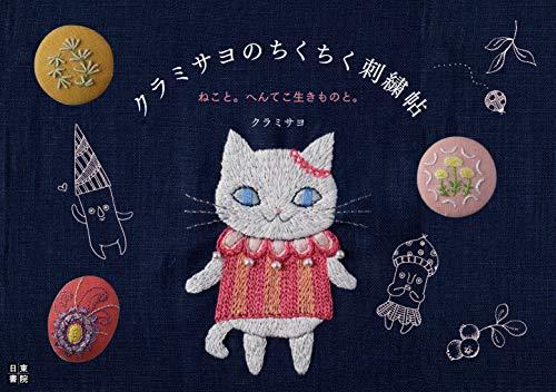 クラミサヨのちくちく刺繍帖 ねこと。へんてこ生きものと。