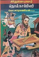 Sinthanaiyalar Tholcopier