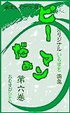 ピーマンだぉ 第六巻: おむすびひとつ オリジナル イラスト画集・ピーマンだぉ・固定レイアウト版 omusubihitotu original illustration collection of picture. green pepper. fixed layout version. (English Edition)