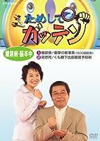 ためしてガッテン 糖尿病・脳卒中 [DVD]