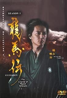 Ryomaden / The Legend of Ryoma Sakamoto (Season 1) Japanese Tv Drama Dvd NTSC All Region 3 Dvd Digipak Boxset (Japanese Audio with English Sub)