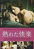 熟れた快楽[DVD]