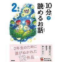 10分で読めるお話 2年生 (よみとく10分)