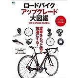 ロードバイクアップグレード大図鑑[雑誌] エイムック