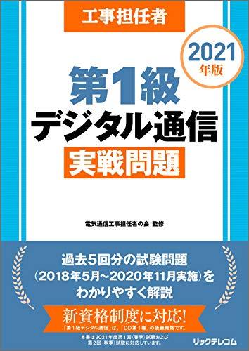 工事担任者2021年版第1級デジタル通信実戦問題
