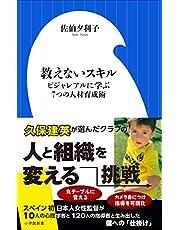 教えないスキル ~ビジャレアルに学ぶ7つの人材育成術~(小学館新書)