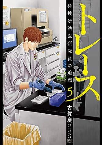 トレース 科捜研法医研究員の追想 5 (ゼノンコミックス)