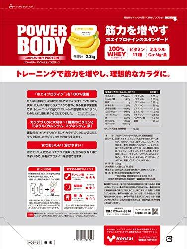 『Kentai パワーボディ100%ホエイプロテイン バナナラテ風味 2.3kg』の1枚目の画像