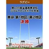 【限定】第100回全国高等学校ラグビーフットボール大会 東京 第1地区/第2地区 決勝