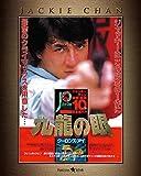 『ポリス・ストーリー/REBORN』公開記念 ポリス・ストーリー...[Blu-ray/ブルーレイ]