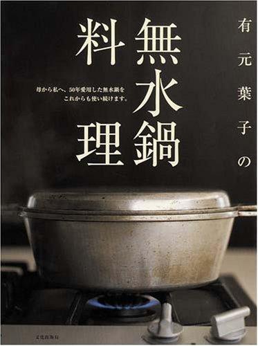 有元葉子の無水鍋料理の詳細を見る