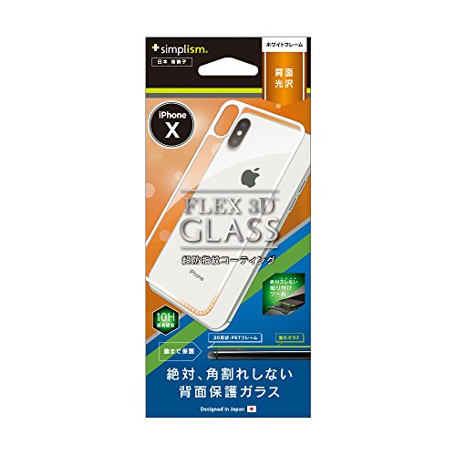 Simplism (シンプリズム)iPhone X FLEX 3D 背面複合フレームガラス ホワイトフレーム TR-IP178-G3B-WT