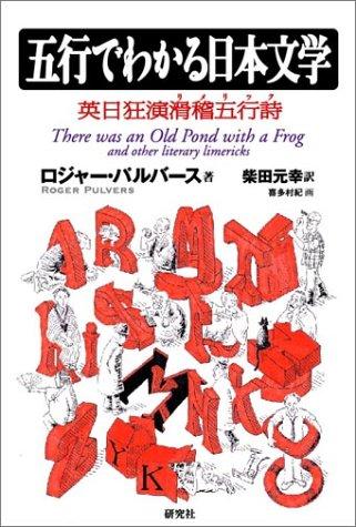 五行でわかる日本文学 英日狂演滑稽五行詩(リメリック)