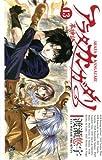アラタカンガタリ~革神語~(13) (少年サンデーコミックス)
