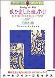 狼を愛した姫君 2 (エメラルドコミックス ハーレクインシリーズ) - デボラ・シモンズ, 日高 七緒