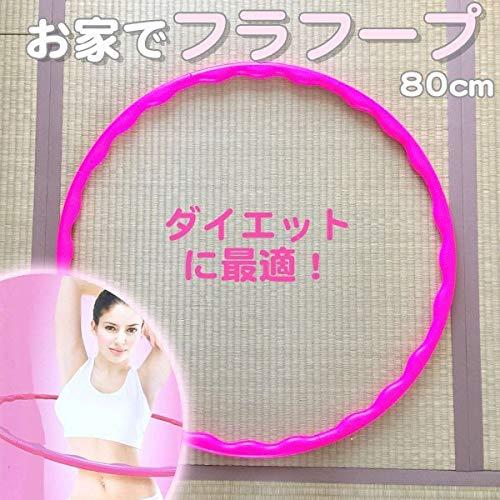 ZAC0001ザックフラフープダイエット組み立て式80cmお家でエクササイズ女性大人用子供用キッズピンク部屋運動ストレッチシェイプアップ有酸素運動くびれ(ピンク,80)