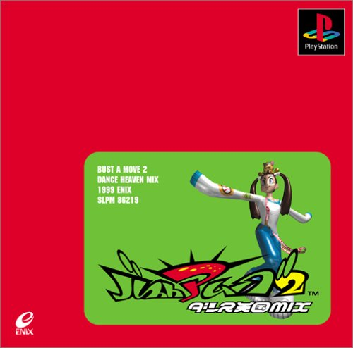 Bust A Move 2: Dance Tengoku Mix [Japan Import]