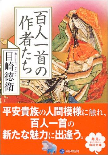 百人一首の作者たち (角川文庫ソフィア)の詳細を見る