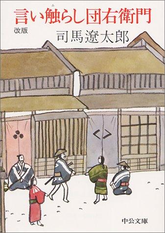 言い触らし団右衛門 (中公文庫)