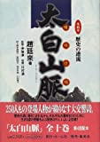 歴史の逆流 太白山脈 (5) (太白山脈)