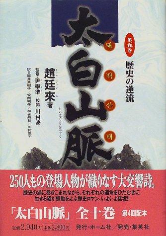 歴史の逆流 太白山脈 (5) (太白山脈)の詳細を見る