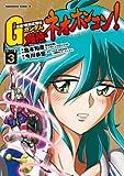 超級!機動武闘伝Gガンダム 爆熱・ネオホンコン!(3) (角川コミックス・エース)
