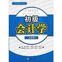 Economics lectures (Chinese edidion) Pinyin: jing ji xue jiao cheng